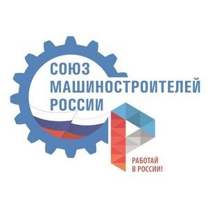 «Время первых»: СоюзМаш России выступит организатором дискуссионных площадок на WorldSkillsHi-Tech
