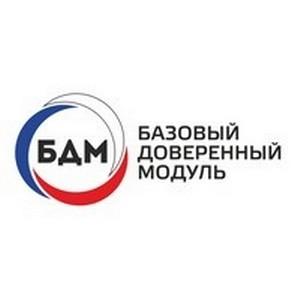 СПО Базовый доверенный модуль зарегистрировано в реестре программ для ЭВМ