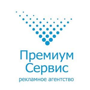 РА «Премиум Сервис» обеспечило проведение международной конференции