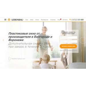 ����������� �������� profine GmbH ������� Lebenbau