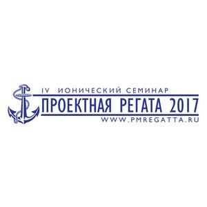 Проектная регата 2017 «Создание офиса управления проектами и внедрение проектного управления»