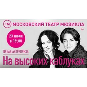 Телеканал «Комедия ТВ» – информационный партнер антрепризы «На высоких каблуках»