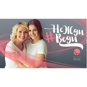 Ролик акции Avon #НеЖдиВеди признан лучшим корпоративным видео