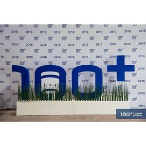 На 100+ Forum Russia разрушат стереотипы о том, что «зеленое» строительство дорого