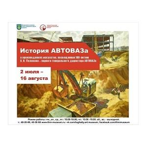 Выставка «История АВТОВАЗа в произведениях искусства», посвященная 100-летию В.Н.Полякова