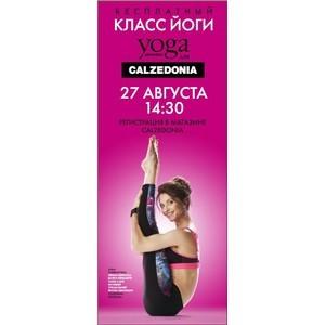 В ТРЦ «Аура» пройдет бесплатный урок по йоге от бренда Calzedonia и Yoga Journal