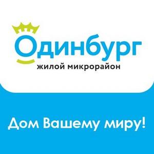 """Получено разрешение на строительство корпуса С в микрорайоне """"Одинбург"""""""
