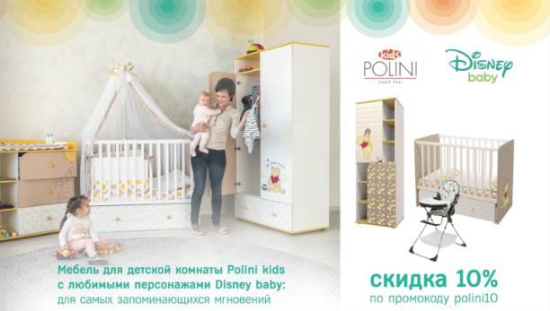 Polini kids начинает сотрудничество с «Обменной картой»