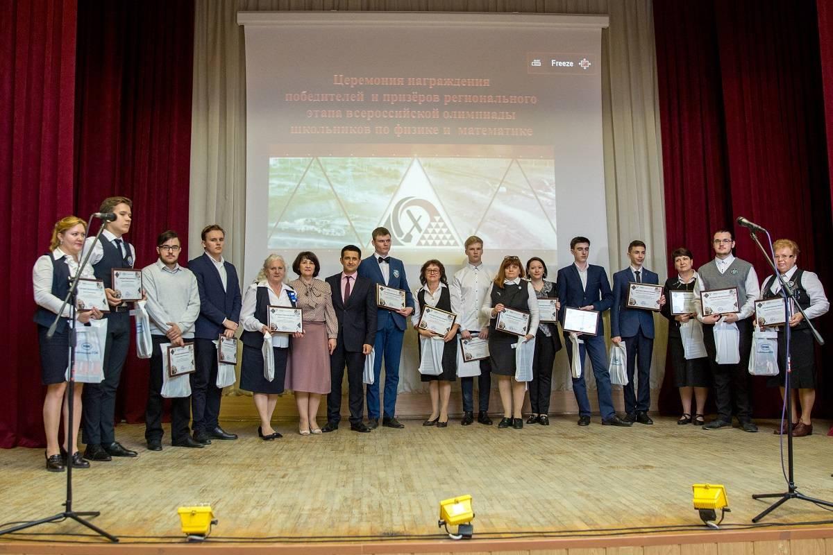 Стойленский ГОК наградил победителей олимпиад по физике и математике