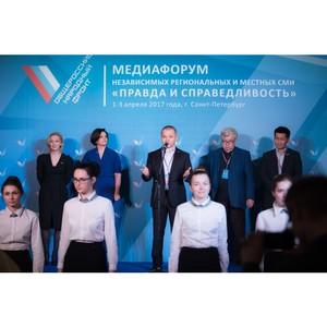 На Медиафоруме ОНФ состоялось награждение лауреатов конкурса «Правда и справедливость»