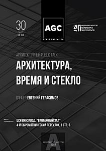 Евгений Герасимов примет участие в проекте Архитектурный год AGC