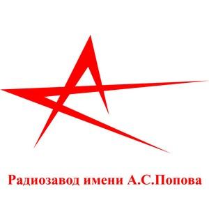 ОмПО «Радиозавод им. А.С. Попова» отмечено благодарностью Штаба стратегического командования ЦВО