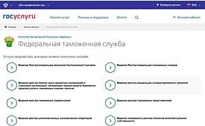 Государственные услуги таможенных органов онлайн