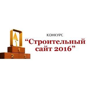Конкурс «Строительный сайт 2016»