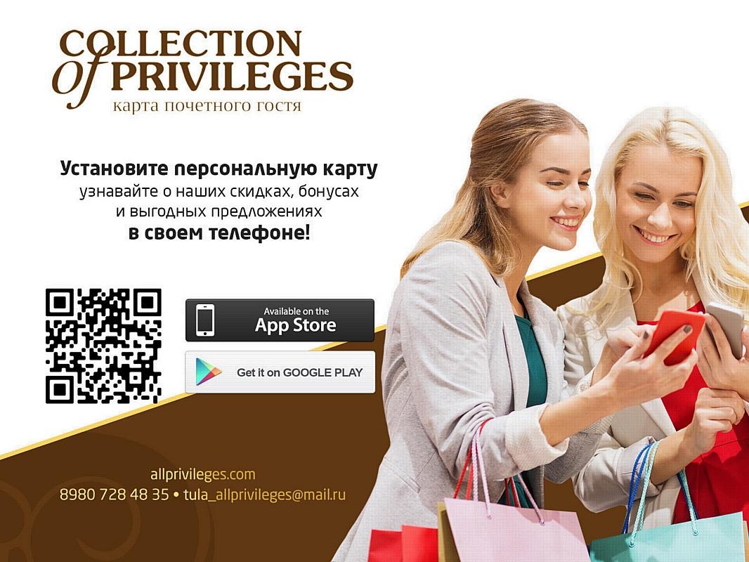 Collection of privileges - уникальный сервис для бизнеса