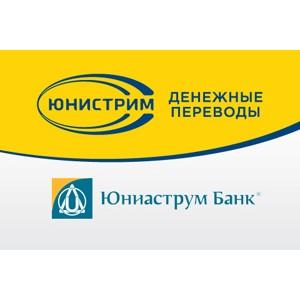 Юнистрим снизил тарифы на денежные переводы в сети «Юниаструм Банка»