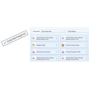 «Ростелеком» открыл в Кургане 4 пункта подтверждения учетных записей на портале госуслуг