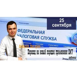 ФНС России расскажет о применении онлайн-касс на бесплатном вебинаре
