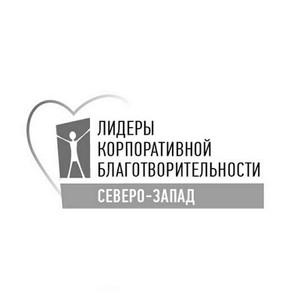 Компании Северо-Запада приглашаются к участию в конкурсе «Лидеры корпоративной благотворительности»