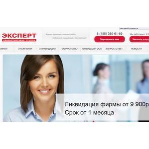 Регистрация организации в подарок при ликвидации ООО
