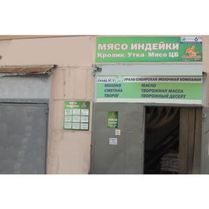 СХП Вдохновение открыл филиал в Екатеринбурге