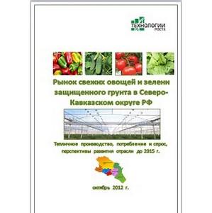 """""""Технологии Роста"""" опубликовали новое исследование рынка тепличных овощей"""