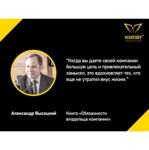 Ребрендинг - как не погубить компанию на примере Visotsky Consulting