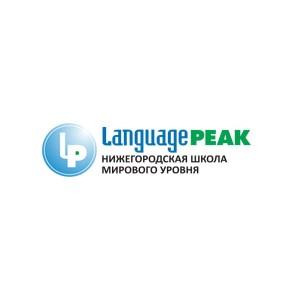 Более 80 учащихся школы «Лэнгвидж Пик» продолжат обучение по аудиолингвальному методу в 2017 году