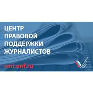Центр правовой поддержки журналистов ОНФ отмечает участившиеся жалобы на давление на СМИ