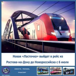 Новая «Ласточка» выйдет в рейс из Ростова-на-Дону до Новороссийска
