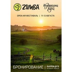Танцевальный open air фестиваль Zumba® Кудыкина гора