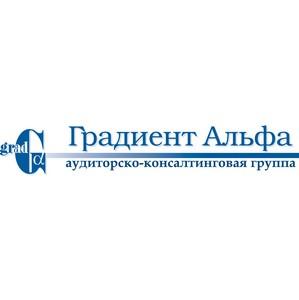 «Градиент Альфа» и AFM Consulting формируют консалтинговый альянс на рынке ИТ