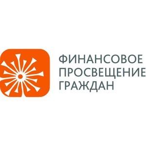 IV Всероссийский конгресс волонтеров финансового просвещения