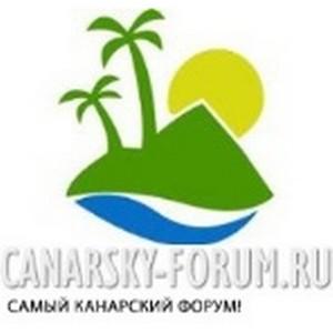 Ведущий форум по отдыху на острове Гран Канария