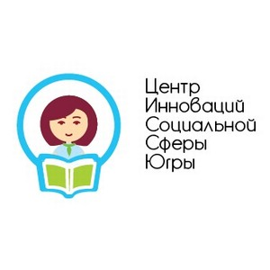 Центр инноваций социальной сферы Югры проводит бесплатные консультации для предпринимателей