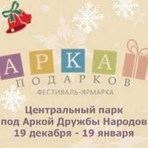 «Арка Подарков» продолжает зимний марафон «резьбы» узоров на льду
