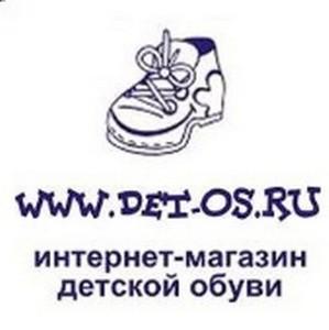 Котофей рекомендует приобретать свою обувь в интернет-магазине Детос