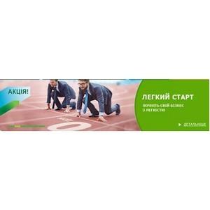 ПАО «Сбербанк» дарит «Легкий старт» клиентам малого и корпоративного бизнеса