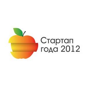Объявлены результаты конкурса «Стартап года» 2012