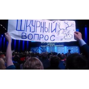 «Шкурный вопрос» активиста ОНФ в НАО получил ответ Президента РФ на «Форуме действий. Регионы»