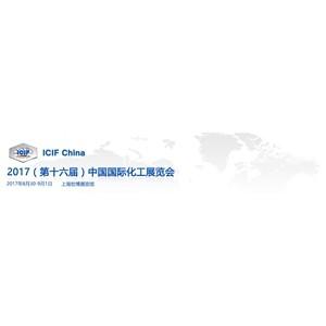 ICIF China 2017: 30 августа – 1 сентября 2017 г., Шанхай, Китай