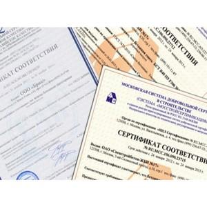 Скидка на сертификацию по стандарту ИСО 9001 в ООО НИЛ «Стройматериалы»
