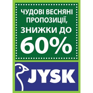 Уикенд шопинга от JYSK: весна растопила цены