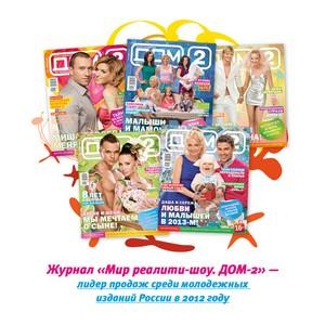 Семейные секреты и неожиданные свадьбы в апрельском номере журнала «Дом-2»