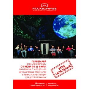 Интерактивный планетарий откроется в ТРК «Москворечье»