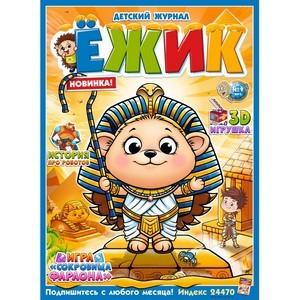 Главный герой журнала «Ёжик» с друзьями отправляется к египетским пирамидам