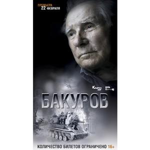 Премьера фильма «Бакуров»