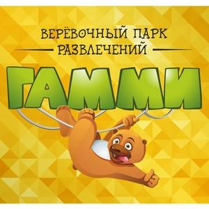 """В День Детства - азарт, риск и приключения в веревочных парках развлечений """"Гамми"""". Подарки - всем!"""