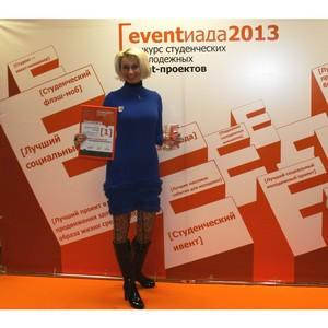 LG стала лауреатом в номинации «Лучший социальный молодежный проект» конкурса Eventиада 2013