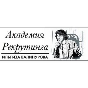 Назван лучший бизнес-тренер России по обучению рекрутингу